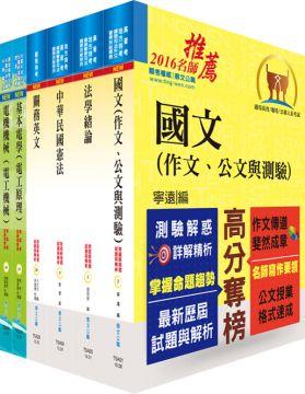 105年關務特考四等技術類(電機工程)套書(贈題庫網帳號、雲端課程)