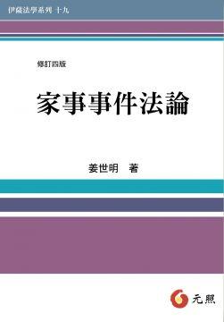 台灣法律史的探究及其運用