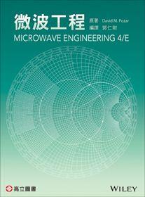 微波工程(Pozar: Microwave Engineering 4/E)(三版)
