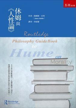 休姆與「人性論」Routledge Philosophy GuideBook to Hume on Morality
