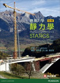 應用力學:靜力學(Hibbeler:Engineering Mechanics: STATICS 14/E)(SI版)