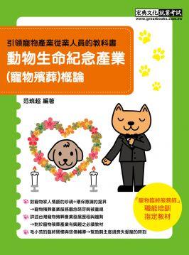 動物生命紀念產業(寵物殯葬)概論(寵物臨終服務師訓練教材)