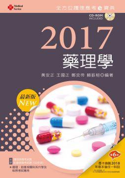 2017最新版‧全方位護理應考e寶典:藥理學(附歷屆試題光碟‧護理師、助產師)(第七版)