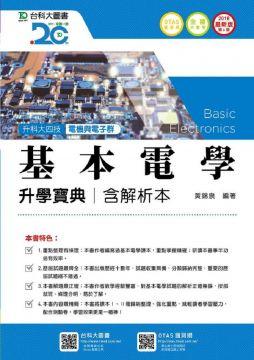 基本電學升學寶典2018年版(電機與電子群)升科大四技(附贈OTAS題測系統)