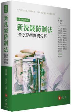 新洗錢防制法:法令遵循實務分析(精裝)