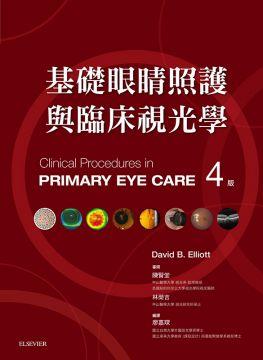 基礎眼睛照護與臨床視光學