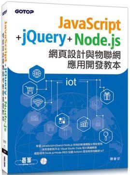 JavaScript+jQuery+Node.js網頁設計與物聯網應用開發教本