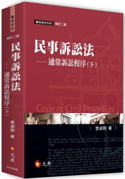 民事訴訟法:通常訴訟程序(下)(二版)