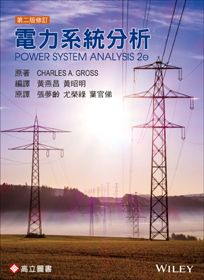電力系統分析(Gross:Power System Analysis 2/E)(修訂二版)