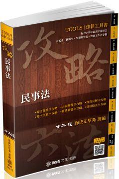 攻略民事法:2018法律工具書(保成)(22版)