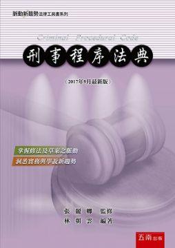 刑事程序法典(2017年9月版)(7版)
