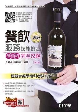 丙級餐飲服務技能檢定學術科完全攻略(2017第二版)(附學科測驗卷)