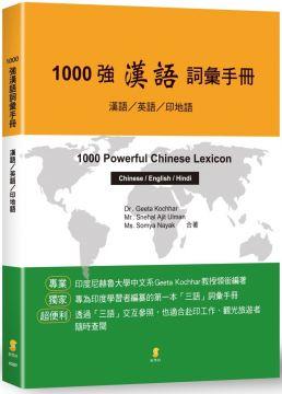 1000強漢語詞彙手冊:漢語/英語/印地語? 1000 Powerful Chinese Lexicon: Chinese / Englisn / Hindi
