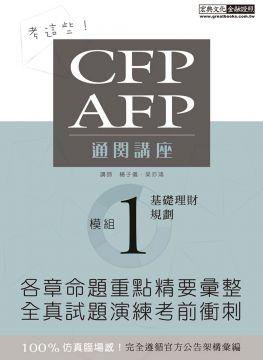考這些!CFP/AFP通關講座:模組1基礎理財規劃