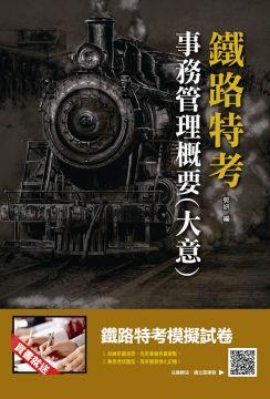 107年最新版:事務管理概要(大意)鐵路特考適用(贈鐵路特考模擬試卷)