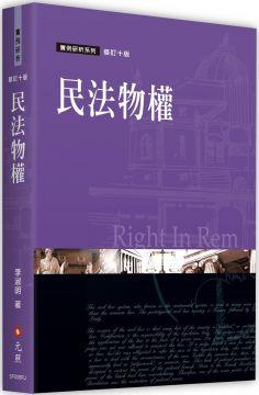 民法物權(十版)