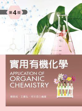 實用有機化學(第四版)