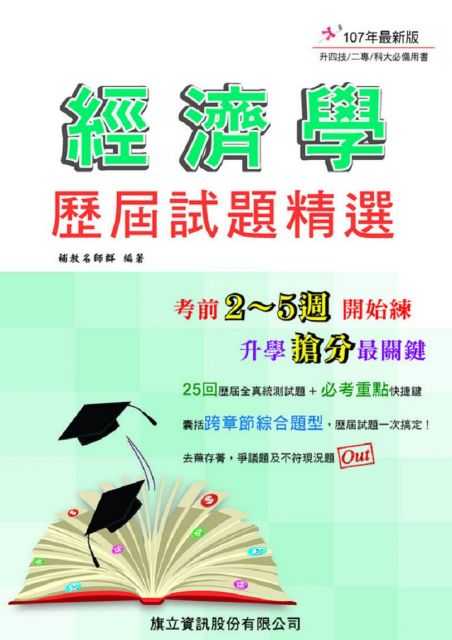 經濟學 歷屆試題精選