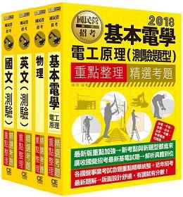 (全新重點+題庫詳解)台電新進僱員甄試:「配電線路維護類」專用套書