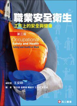 職業安全衛生:工作上的安全與健康(三版)