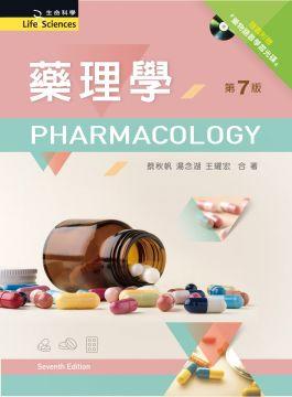 藥理學(第七版)(附藥物語音學習光碟)