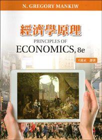 經濟學原理(Gregory Mankiw: Principles of Economics 8/E)(五版)