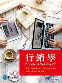 行銷學(Kotler & Armstrong: Principles of Marketing 16/E)精簡版(二版)