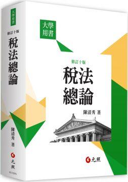 稅法總論(十版)