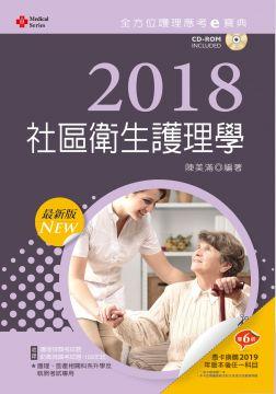 (2018最新版)全方位護理應考e寶典:社區衛生護理學(附歷屆試題光碟)護理師、助產師(第十版)