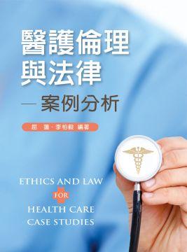 醫護倫理與法律:案例分析