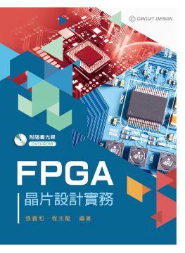 FPGA晶片設計實務(附範例光碟)