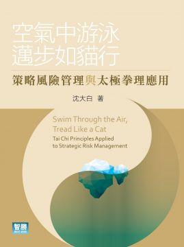 空氣中游泳‧邁步如貓行:策略風險管理與太極拳理應用