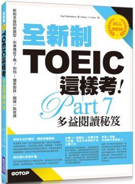 全新制TOEIC這樣考:多益閱讀秘笈