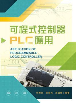 可程式控制器PLC應用