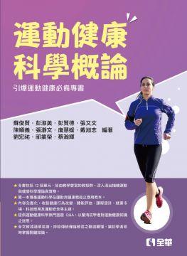 運動健康科學概論