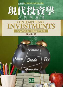 現代投資學:分析與管理(8版)