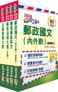 103年郵政招考專業職(二)外勤(郵遞業務、運輸業務)套書