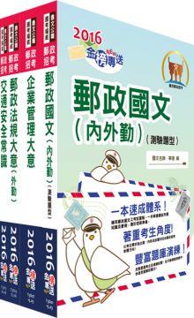 2016年郵政招考專業職(二)外勤:郵遞業務、運輸業務套書(中華郵政、郵局)