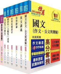 鐵路特考員級(會計)套書(不含成本與管理會計)