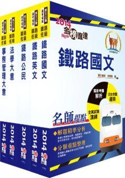 103年鐵路特考佐級(事務管理)套書