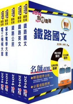 103年鐵路特考佐級(電力工程)套書