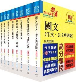 鐵路特考高員三級(事務管理)套書
