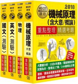 (全新重點+題庫詳解)台電新進僱員甄試:機械運轉維護類&機械修護類專用套書
