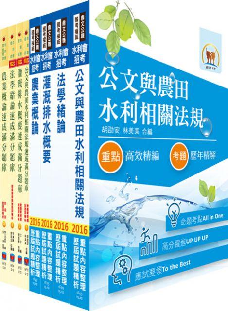 105年水利會考試(灌溉管理人員.灌溉管理組)套書(參考書+測驗題)(贈題庫網帳號、雲端課程)