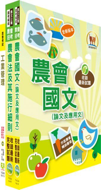 農會招考(加工製造)套書(不含食品加工)(贈題庫網帳號、雲端課程)