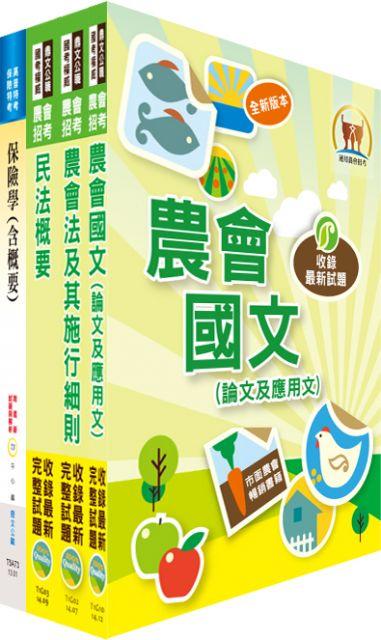 105年農會招考(保險業務)套書(贈題庫網帳號、雲端課程)
