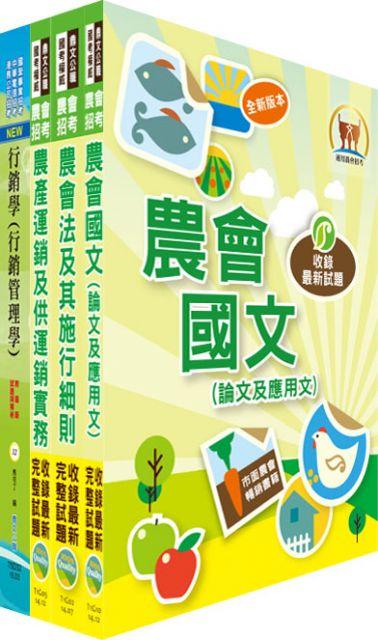 105年農會招考(行銷業務)套書(贈題庫網帳號、雲端課程)