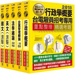 (全新重點+題庫詳解)台電新進僱員甄試:「綜合行政人員」專用套書