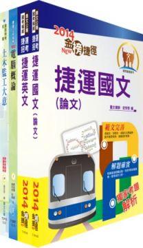 103年台北捷運公司招考(助理工程員.土木)套書