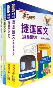 103年台北捷運公司招考(技術員.土木)套書